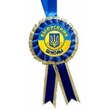 Медали выпускникам школы и садика