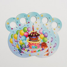 Медали З днем народження 10шт/уп