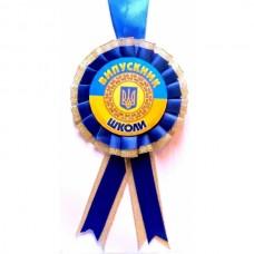 Медаль Випускник Школи герб, укр