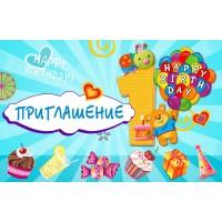 Пригласительные на Первый День Рождения 20шт/уп