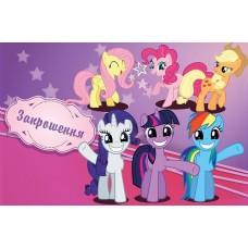 Запрошення Little Pony 10шт/уп