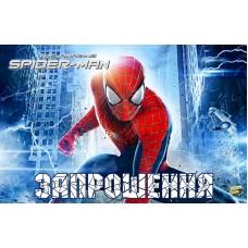 Запрошення Человек паук
