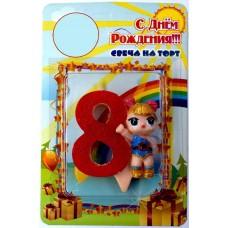 """Свеча для торта цифра """"Кукла L.O.L ЛОЛ 8"""""""