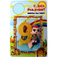 """Свеча для торта цифра """"Кукла L.O.L ЛОЛ 9"""""""