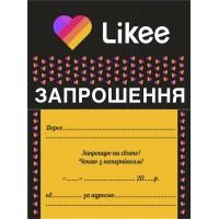 Запрошення Likee (10шт/уп)